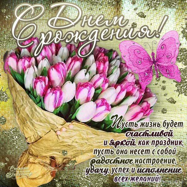 Поздравления с днем рождения тюльпаны 92