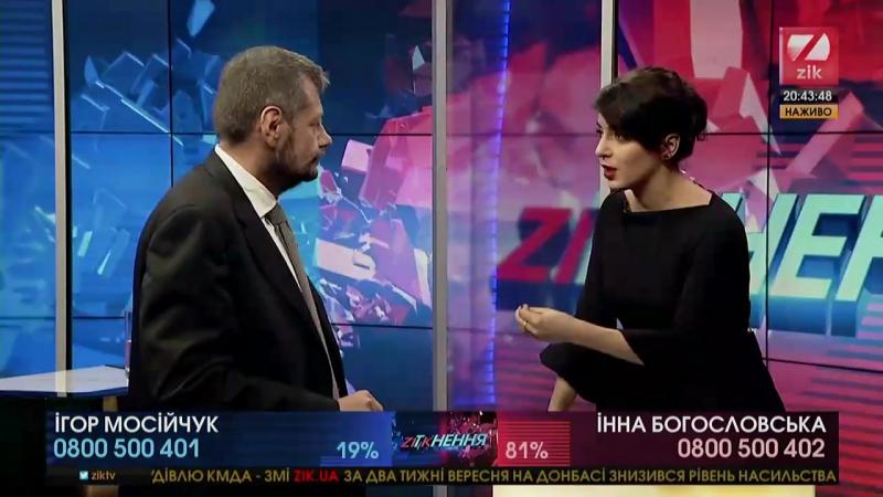 """Мосійчук зізнався , що перед приходом на """" Zіткнення """" вживав алкоголь"""
