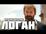 Logan (2017) - His Time Has Come (ТВ ролик к BLU RAY изданию фильма)