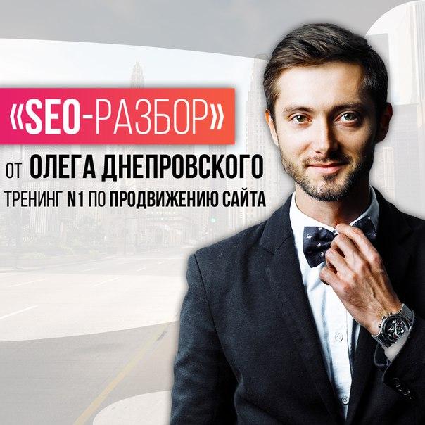 Олег днепровский продвижение сайта отзывы