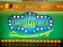 Заставка программы Домашние сказки Смешарики Домашний 2007 2008