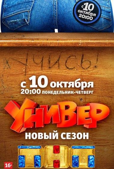 Универ. Новая общага 11 сезон 7 (207) серия (2016) HD