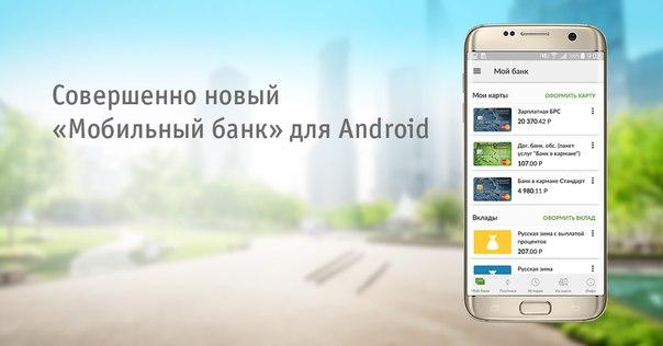 «Мобильный банк» для Android полностью обновлен  При разработке прил