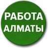 Работа Алматы