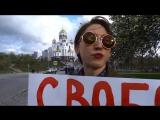 Серия пикетов перед приговором блогеру Соколовскому