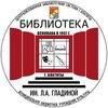 Библиотека им. Л.А.Гладиной, Апатиты