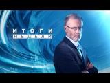 Итоги недели с Сергеем Михеевым: Революция 1917, Год с избрания Трампа, Саммит АТЭС