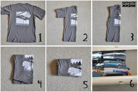 Как складывать футболки, чтобы они занимали меньше