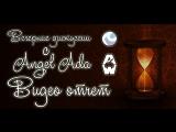 VIDEO HD ОТЧЁТ RaidCall - Вечерние дискуссии Ведущая  Angel Ada