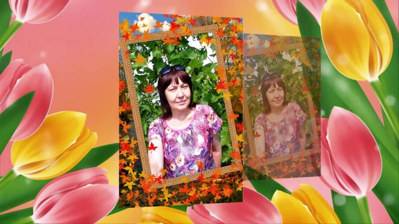Любимой Татьяне Вилоровне с юбилеем 55 лет