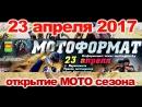 МОТОКРОСС и ОТКРЫТИЕ МОТО СЕЗОНА 2017 БАРАНОВИЧИ