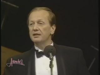 Михаил Задорнов - Наши праздники и тусовки депутатов - Аншлаг 1997