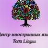 TERRA Lingua - Центр иностранных языков