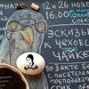 12 ноября   «Эскизы к Чеховской Чайке»