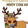 Подслушано | Школа №60 Воронеж