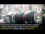 «Салют-7» на Дне города (9 сентября)