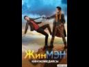 ЖинМЭН / Кыргыз кино