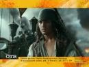 Обзор кинопремьер: новые Пираты Карибского моря и Монстры Юга
