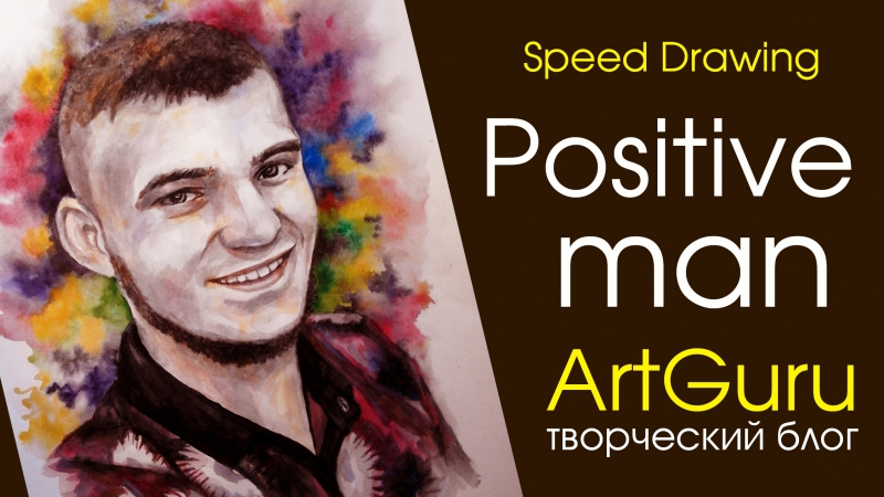 Positive man. Portrait. Watercolor. Speed Drawing - Евгений Душенко
