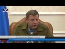 Глава ДНР Александр Захарченко прокомментировал очередной фейк о закрытии ЮМЗ