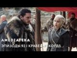 Эпизоды 92 | Как озвучивают «Игру престолов»