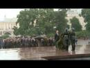 В. Путин возложил цветы к Могиле Неизвестного солдата в Александровском саду
