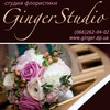 Студия флористики GINGER studio Днепропетровск