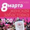 8 марта - женская забастовка