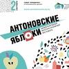 """Фестиваль """"Антоновские яблоки"""". Коломна"""