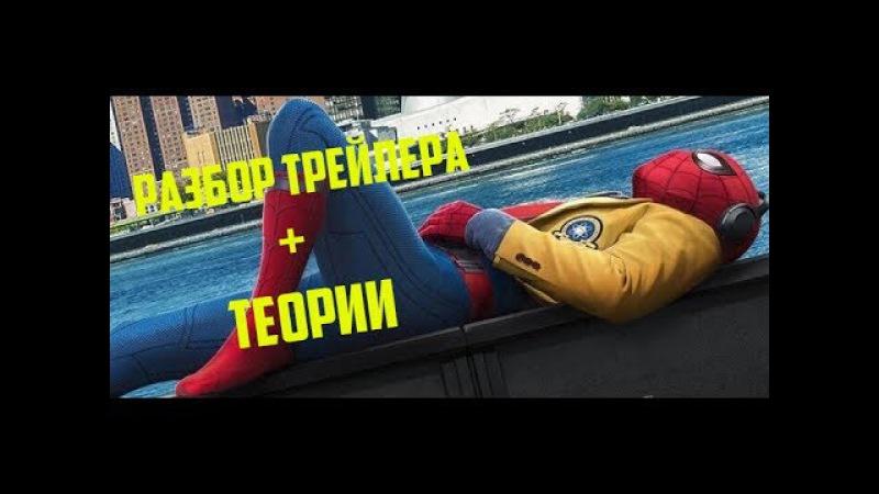 РАЗБОР ТРЕЙЛЕРА ЧЕЛОВЕК-ПАУК: ВОЗВРАЩЕНИЕ ДОМОЙ 3 ТРЕЙЛЕР ТЕОРИИ | SPIDER-MAN: HOMECOMING ...