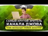 Самый Крутой Зритель Канала Джова гений, миллиардер, плейбой, филантроп )