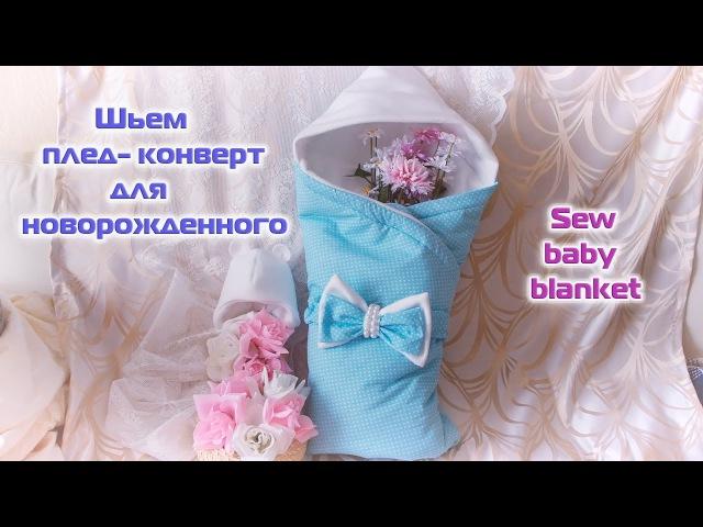Как сшить плед-конверт для новорожденного ❤ Sew baby blanket