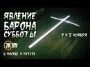 Явление Барона Субботы - Москва и Питер - 4 и 5 ноября!
