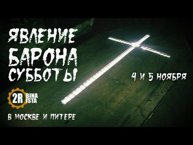 Явление Барона на концертах в Москве и Питере - 4 и 5 ноября!