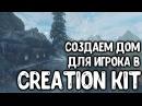 Creation Kit Tutorial: Создание дома для игрока (часть 1) | С ЧЕГО НАЧАТЬ?