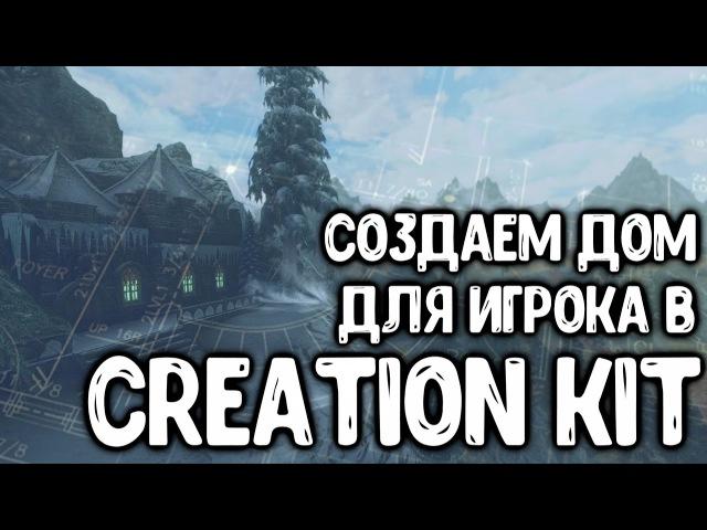 Creation Kit Tutorial: Создание дома для игрока (часть 1)   С ЧЕГО НАЧАТЬ?