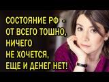 Екатерина Шульман - Нам предстоит понять как жить без H E Ф T И! 29 Декабря 2016