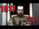 1917 Как и за что скинули царя Николашку