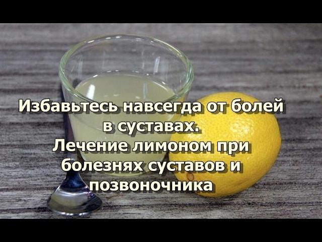 Избавьтесь навсегда от болей в суставах - Лечение лимоном при болезнях суставов и позвоночника