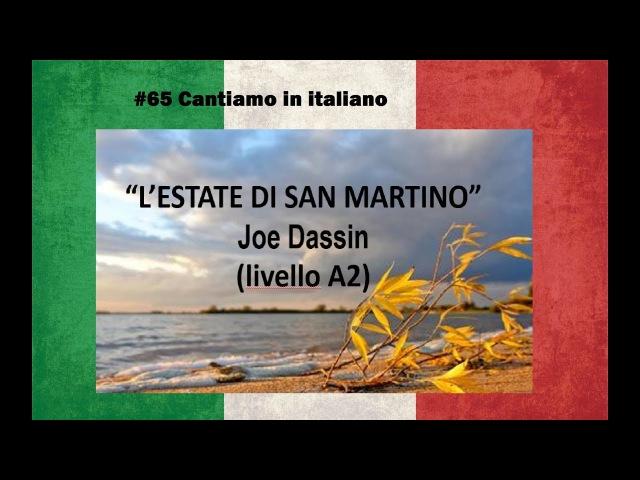 Урок 65, cantiamo in italiano. ''L'estate di San Martino'' (livello A2)