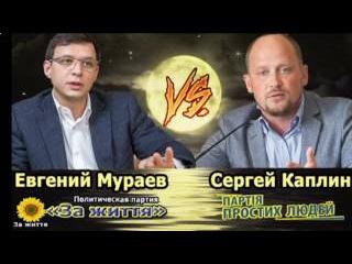 Мураев VS Каплин. Кто курил план Суркова? К власти пришли негодяи. Закон 5290 Мураева.