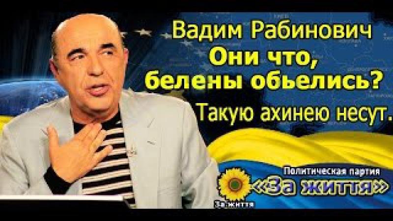 Вадим Рабинович протроллил Порошенко. Они что, белены объелись? Такую ахинею несут.