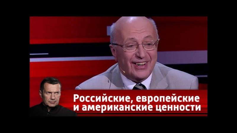 Почему что русскому - хорошо, то немцу - смерть? Вечер с Владимиром Соловьевым от 31.01.17