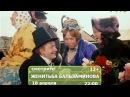 Фильм Женитьба Бальзаминова
