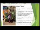 Обзор курса Руководство для переезда на землю от семьи Шешиных Здравое экопоселение