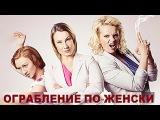 Ограбление по женски (2014) 4 серия