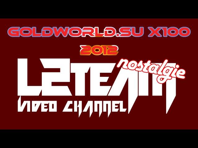 [L2team] Nostalgie 2012. Part 1: GoldWorld.su x100