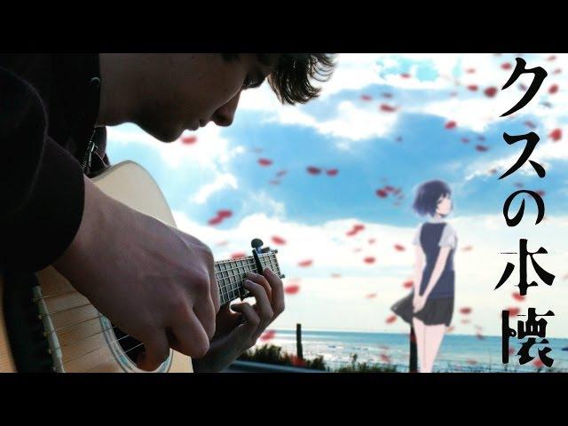 Kuzu no Honkai ED - Heikosen - Fingerstyle Guitar Cover