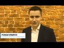 Роман Кравчук. Приглашение на конференцию «За гранью возможного»
