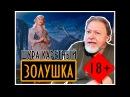 Шура Каретный - Золушка